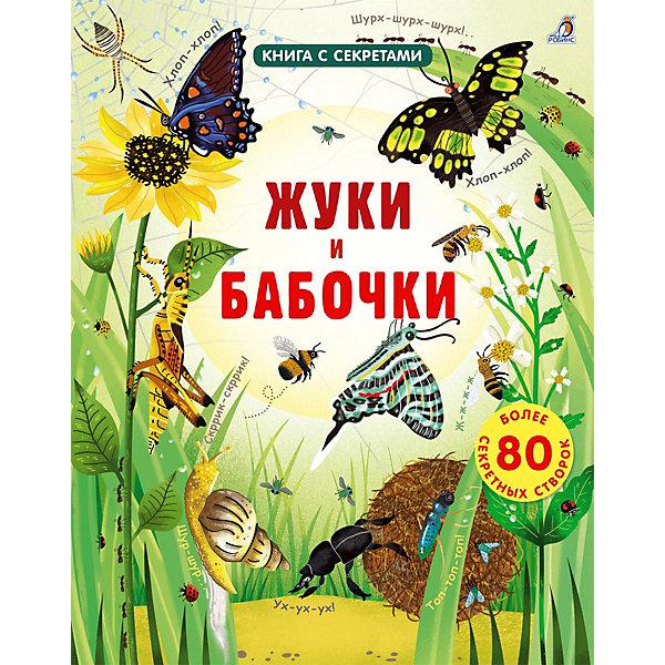 Книга с окошками Открой тайны. Жуки и бабочки Робинс 14836670