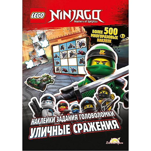 """Книга LEGO Ninjago """"Уличные сражения"""", с наклейками"""