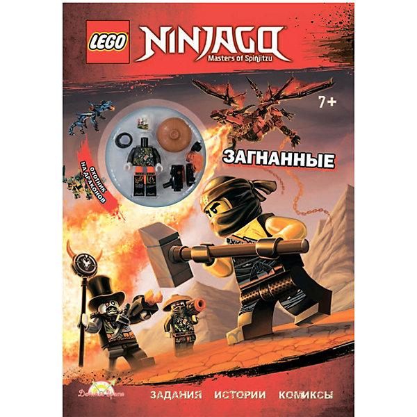 """Книга LEGO Ninjago """"Загнанные"""", с игрушкой"""