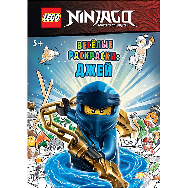 Фото - LEGO Книга-раскраска LEGO Ninjago Веселые раскраски: Джей подарки под елкой веселые задания головоломки раскраски