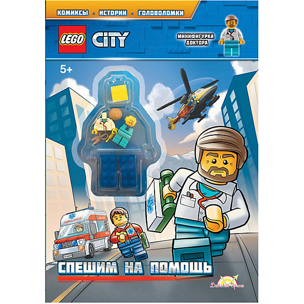 "Книга LEGO City ""Спешим на помощь"", с игрушкой"