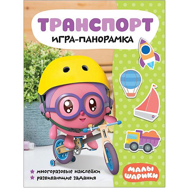 Фото - Малышарики Игра-панорамка Малышарики Транспорт малышарики лабиринты любимые игрушки