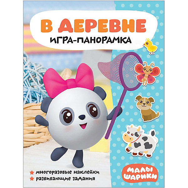 Фото - Малышарики Игра-панорамка Малышарики В деревне малышарики лабиринты любимые игрушки
