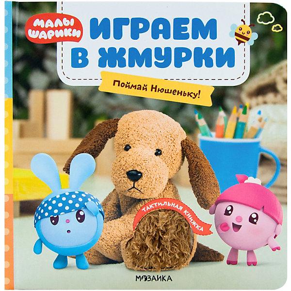 Фото - Малышарики Тактильные книжки Малышарики Играем в жмурки. Поймай Нюшеньку! малышарики лабиринты любимые игрушки