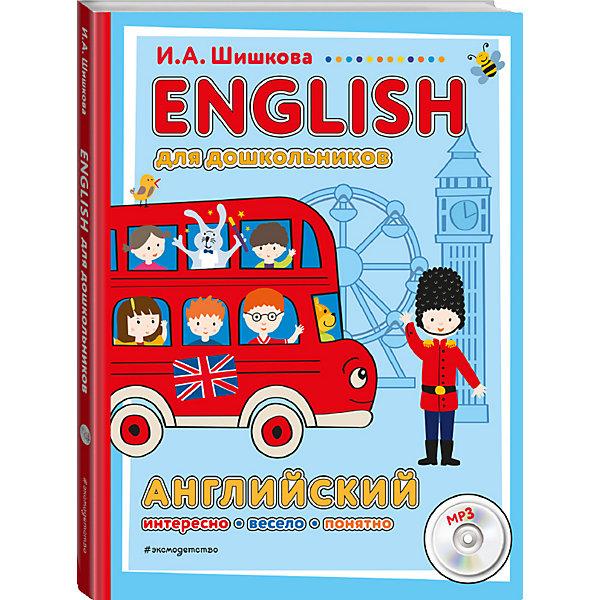 ENGLISH для дошкольников с компакт-диском mp3, Шишкова И. Эксмо 14862000