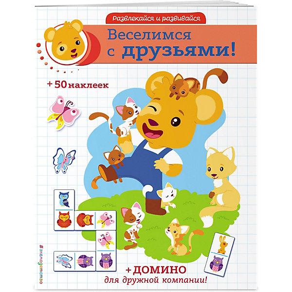 Книжка с наклейками Веселимся друзьями! Эксмо 14862006