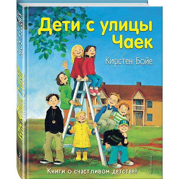 Дети с улицы Чаек, Бойе К. Эксмо 14862016