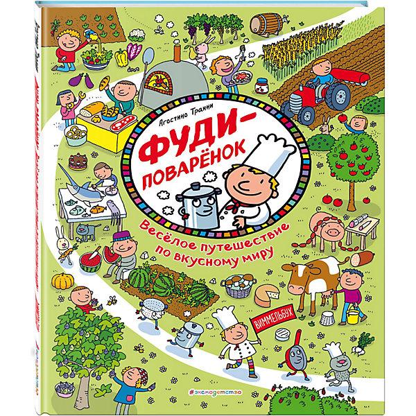 Фуди-поваренок. Веселое путешествие по вкусному миру, Траини А. Эксмо 14862018