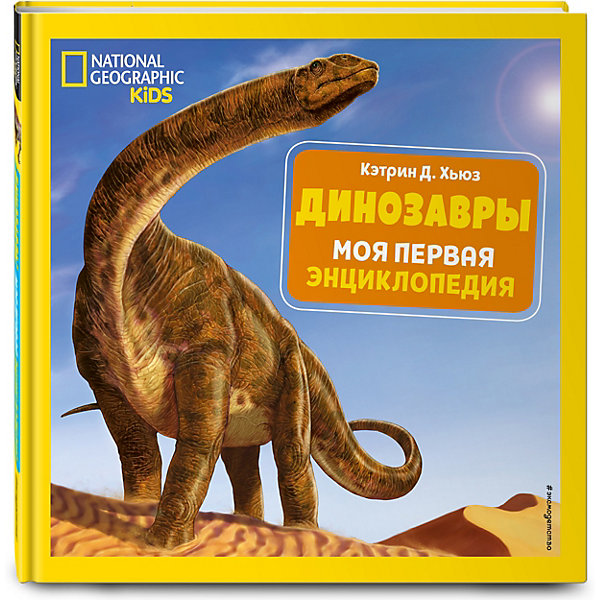Моя первая энциклопедия Динозавры, Хьюз К. Эксмо 14862020