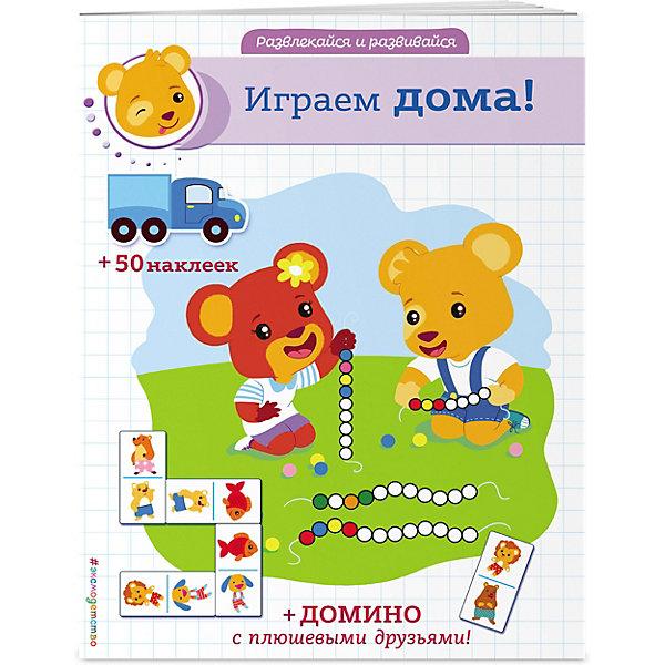 Книжка с наклейками Играем дома! Эксмо 14862034