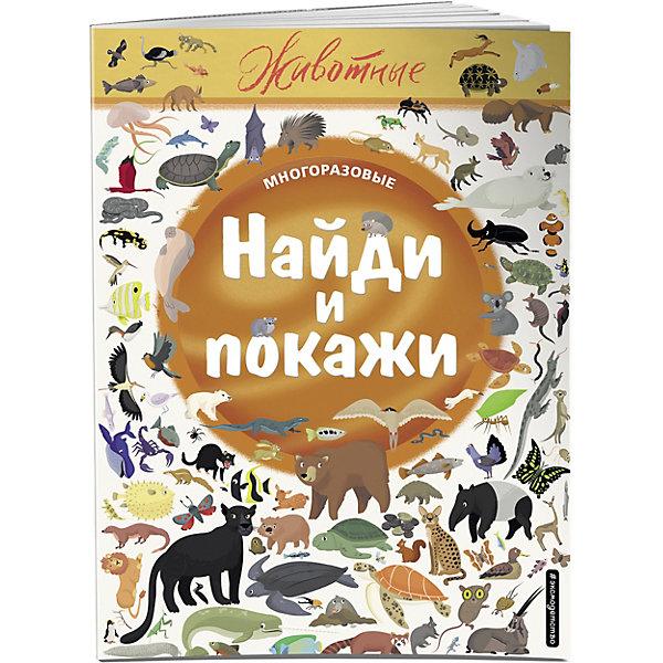 """Картинка для Эксмо Книжка-находилка """"Найди и покажи. Животные"""""""