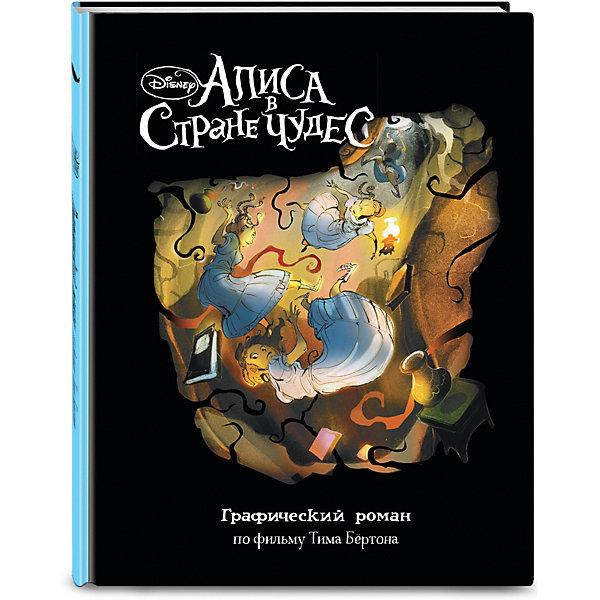 Графический роман Алиса в Стране Чудес Эксмо 14862050