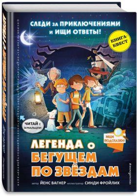 """Эксмо Книга-квест """"Легенда о бегущем по звёздам"""", Вагнер Й."""