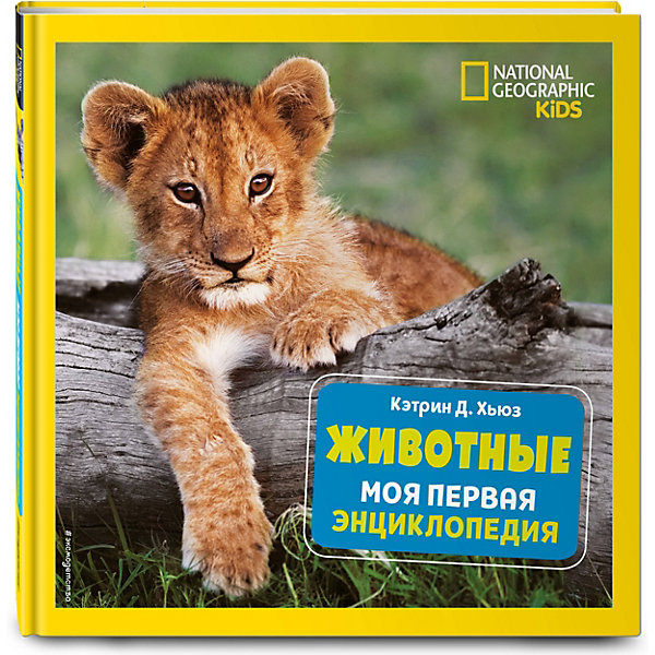 Моя первая энциклопедия Животные, Хьюз К. Эксмо 14862076