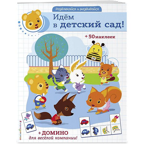 Книжка с наклейками Идём в детский сад! Эксмо 14862104