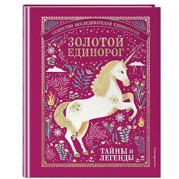 Золотой Единорог. Общество Исследователей Единорогов: тайны и легенды Эксмо 14862106