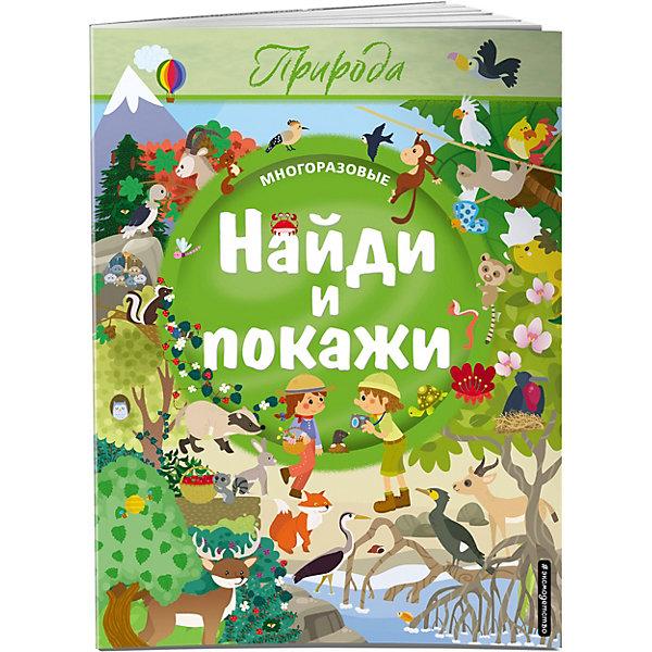 Книжка-находилка Найди и покажи. Природа Эксмо 14862108
