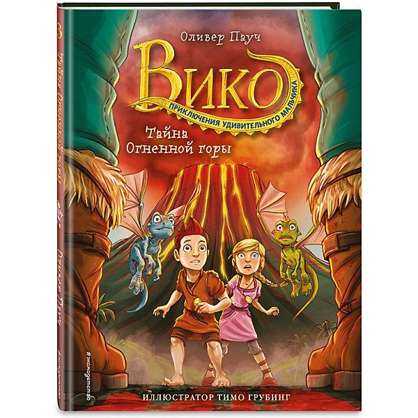 Вико. Приключения удивительного мальчика. Тайна Огненной горы, Пауч О. Эксмо 14862118