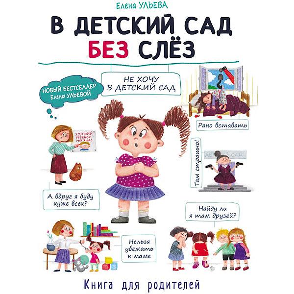Стрекоза В детский сад без слез