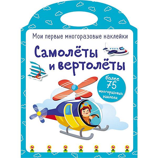 вертолеты и самолеты Стрекоза Мои первые многоразовые наклейки Самолеты и вертолеты