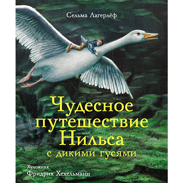 Купить Чудесное путешествие Нильса с дикими гусями, Лагерлеф С., Стрекоза, Россия, Унисекс