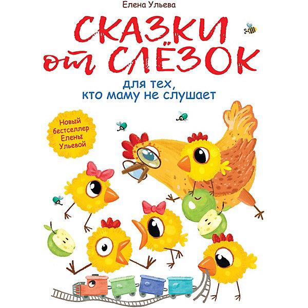 Сказки от слезок для тех, кто маму не слушает, Ульева Е. Стрекоза