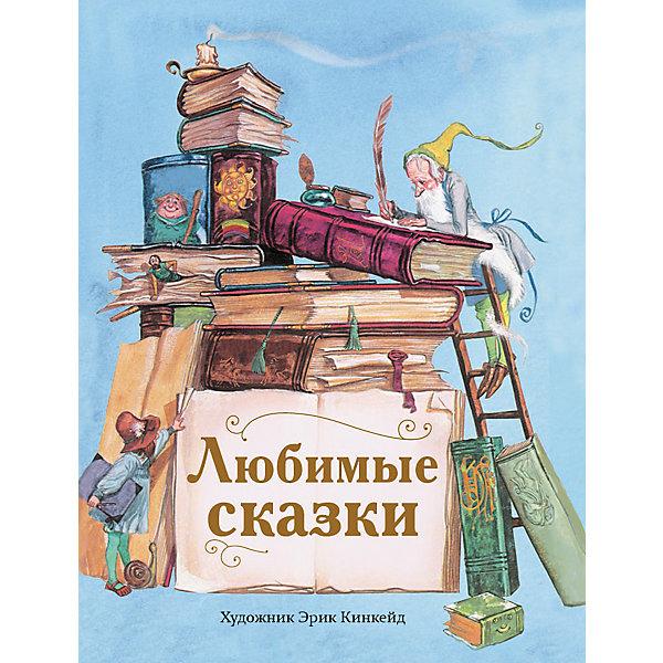 Любимые сказки Стрекоза