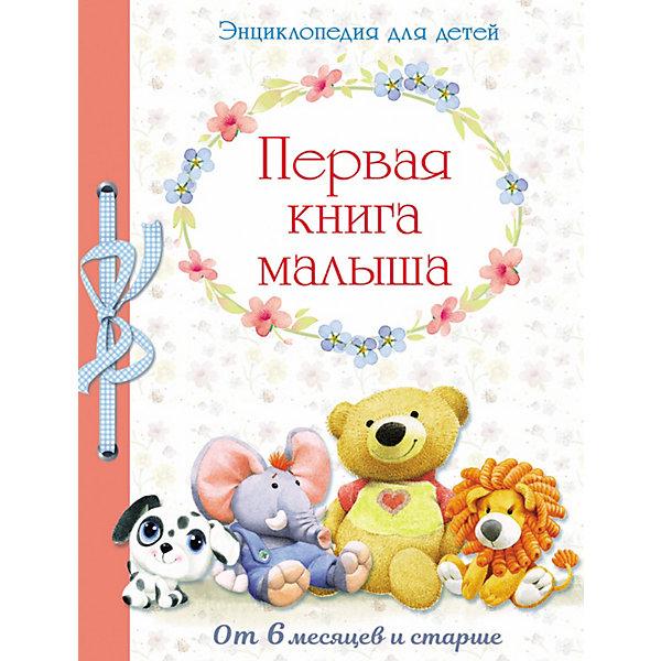 Стрекоза Энциклопедия Первая книга малыша от 6 месяцев и старше астахов а моя первая книга энциклопедия малыша самая любимая от 6 месяцев до 3 лет
