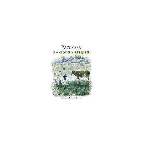 Купить Рассказы о животных для детей, Стрекоза, Россия, Унисекс