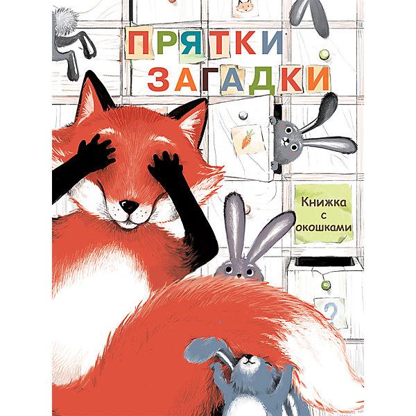 Стрекоза Книжка с окошками Прятки-загадки мазанова е к алфавит книжка с окошками рос