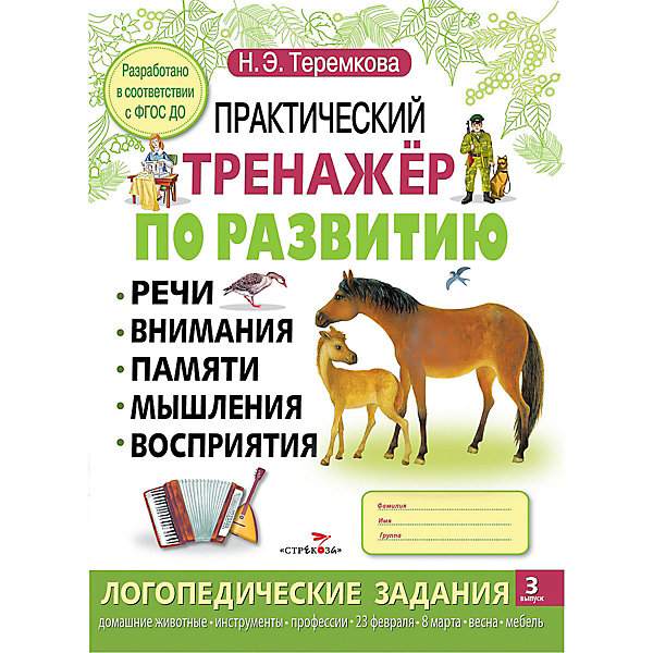 Купить Практический тренажер по развитию, 3 выпуск, Стрекоза, Россия, Унисекс
