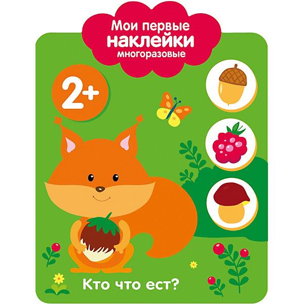 Стрекоза Мои первые многоразовые наклейки Кто что ест? стрекоза мои первые многоразовые наклейки фрукты и ягоды