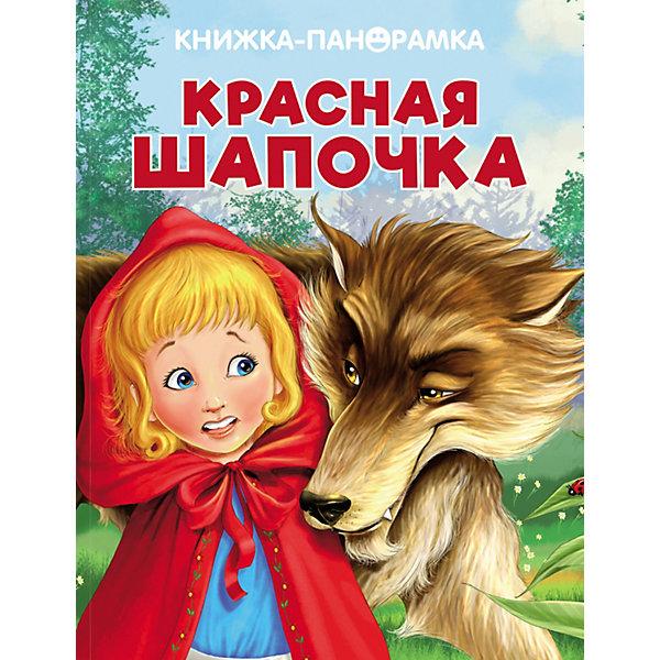 Стрекоза Книжка-панорамка Красная Шапочка, Андерсен Х.К. aha набор создай свой театр красная шапочка