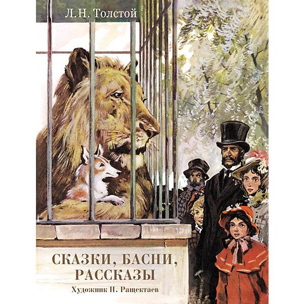 Стрекоза Сказки,басни, рассказы, Толстой Л. толстой л басни были сказки рассказы лучшее