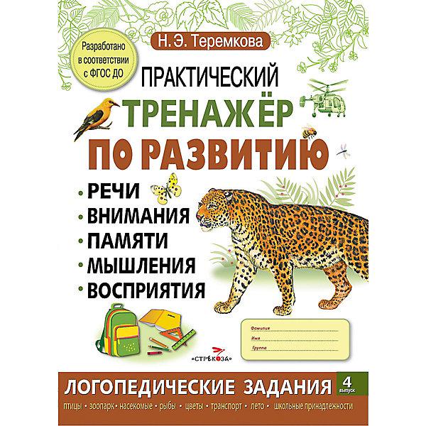 Купить Практический тренажер по развитию, 4 выпуск, Стрекоза, Россия, Унисекс