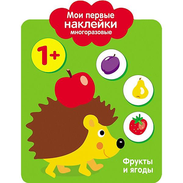Стрекоза Мои первые многоразовые наклейки Фрукты и ягоды стрекоза мои первые многоразовые наклейки фрукты и ягоды