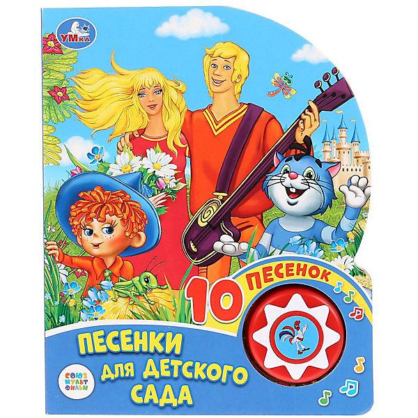 """Картинка для Умка Музыкальная книжка """"Веселые песенки. Песенки для детского сада"""""""