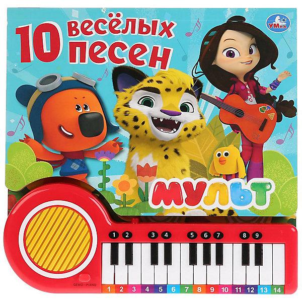 Купить Книжка-пианино 10 песенок о дружбе. Мульт , Умка, Китай, Унисекс