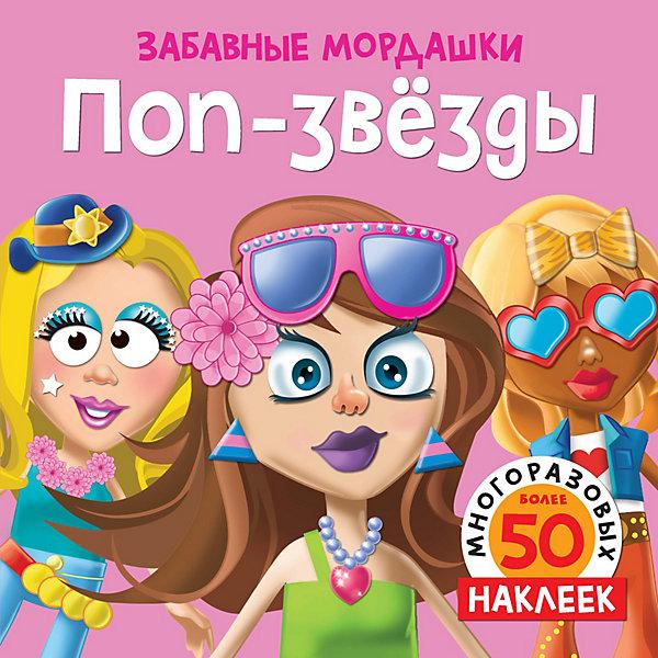Купить Книга для творчества Поп-звезды, с наклейками, Махаон, Россия, Женский