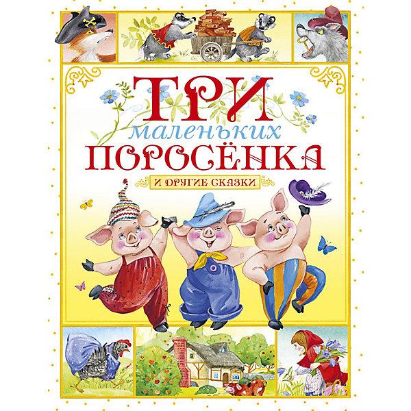 Купить Сборник Три маленьких поросенка и другие сказки, Носов И., Махаон, Россия, Унисекс