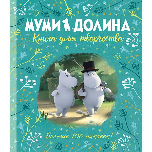 Азбука Книга для творчества Муми-долина, с наклейками азбука книга изд азбука муми долина книга для творчества ли а 96 ст