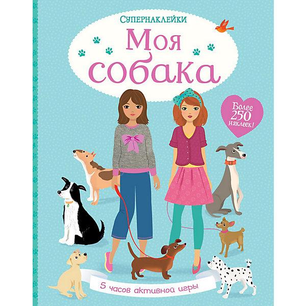 Книга для творчества Моя собака, с наклейками