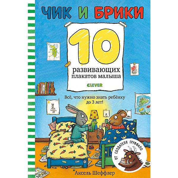 Clever Чик и Брики. 10 развивающих плакатов малыша clever правдивые истории чик и брики супер пупер самокат а шеффлер