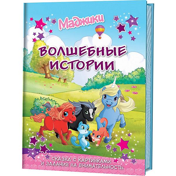 Издательство Контэнт Развивающая книга Маджики Волшебные истории
