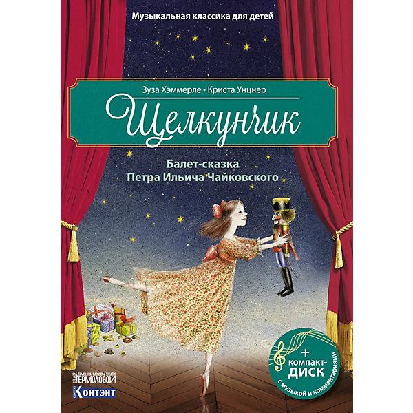 Балет-сказка Чайковского П. И. Щелкунчик, с диском Издательство Контэнт