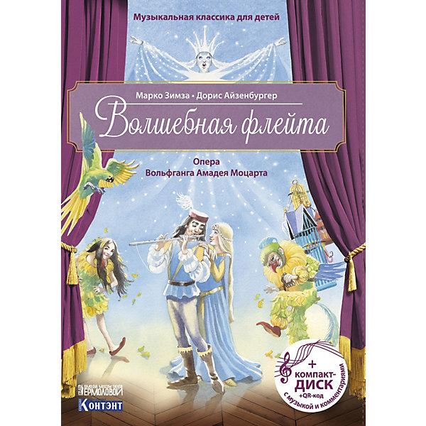 Издательство Контэнт Опера-сказка Моцарта В. Волшебная флейта, с диском издательство контэнт опера сказка россини дж золушка