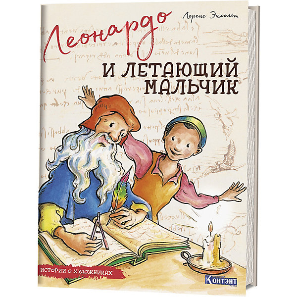 Купить Истории о художниках Леонардо и летающий мальчик, Издательство Контэнт, Россия, Унисекс