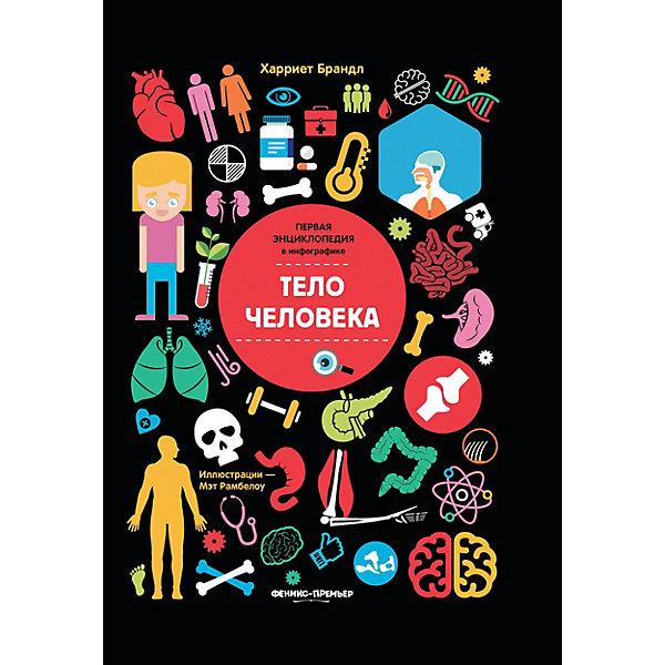 Купить Тело человека: инфографика, Феникс-Премьер, Россия, Унисекс
