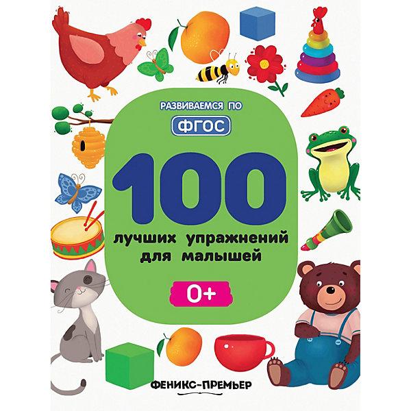 Купить 100 лучших упражнений для малышей: 0+, Феникс-Премьер, Россия, Унисекс