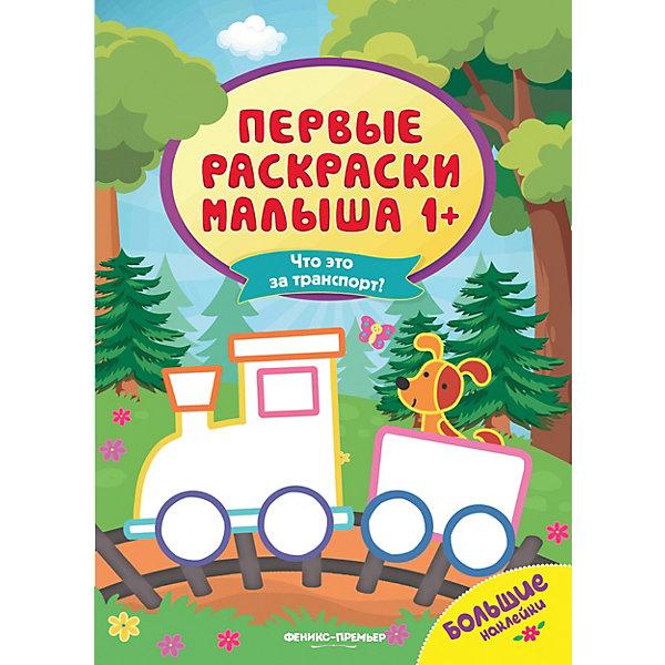 Феникс-Премьер Книжка с наклейками Что это за транспорт? феникс премьер книжка раскраска феникс зимняя